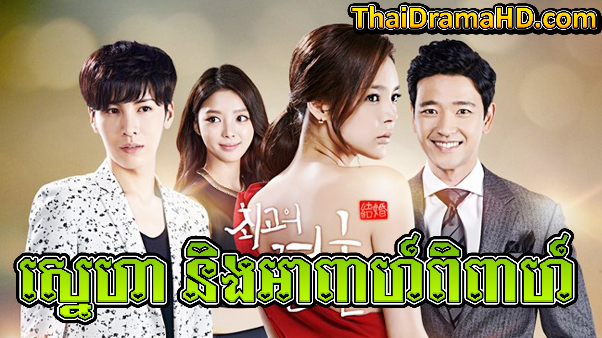 Sneha Noeng Apear Pipeaer | Thai Drama | Khmer Movie | Phumikhmer | movie-khmer | video4khmer | khmotions | kolabkhmer | khmer drama | ksdrama | cookingtips | roscheat | khmertimeskh | khmerkomsan | phumi7 | merlkon | film2us | movie2kh | sweetdrama | khmercitylove | khreplay | tvb cambodia drama | ckh7 | srokthai | phumimedia | phumi8 | khmer avenue | khmer search | Soyo | khmerfans