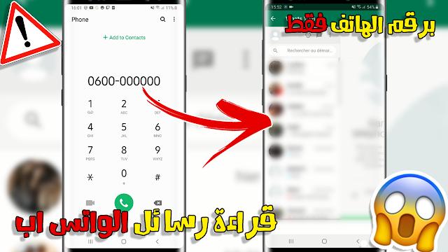 مراقبة أي شخص على الواتساب برقم الهاتف فقط وقراءة الرسائل والمحادثات !! طريقة خطيرة
