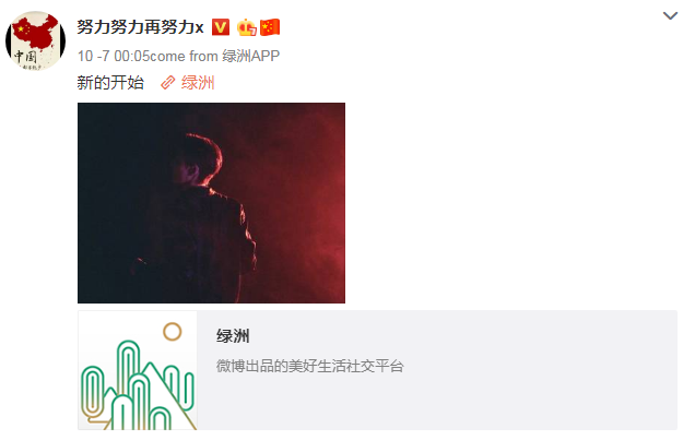 zhang yixing new beginning
