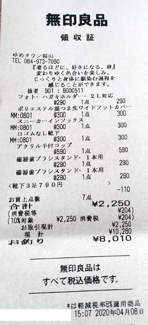 無印良品 ゆめタウン福山 2020/4/8 のレシート