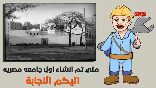 تعرف علي تاريخ انشاء اول جامعه مصريه