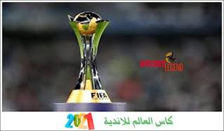كاس العالم للاندية,كاس العالم للاندية 2020,كأس العالم للأندية,موعد كاس العالم للاندية 2021,الاهلي في كاس العالم للاندية,كاس العالم للانديه,كاس العالم للأندية,الفرق المشاركة في كاس العالم الاندية 2021,موعد كاس العالم للاندية 2020,كأس العالم للأندية 2021,كاس العالم,موعد مباريات الاهلي في كاس العالم للاندية,كاس العالم للاندية 2021,كاس العالم للاندية قطر 2021,كاس العالم للانديه 2021 في الصين,كأس العالم للاندية 2021,مباريات الأهلي في بطولة كأس العالم للأندية,موعد كأس العالم للأندية 2020