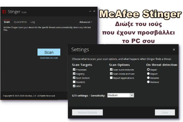 McAfee Stinger - Αφαιρεί τους ιούς που έχουν προσβάλλει το PC σου