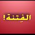Syaikh Sulaiman ar-Ruhaili: 18 kaidah dalam menghadapi fitnah