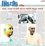 Now Let's shoot questions to Sardar Patel on Nehru!