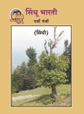 balbharti english textbook std 1 pdf Archives - Edu ...