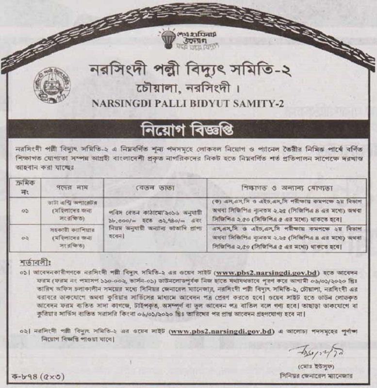 বাংলাদেশ পল্লী বিদ্যুতায়ন বোর্ড জব সার্কুলার Bangladesh Rural Electrification Board Job Circular 2020