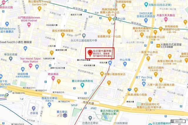 【大叔生活】來台北當代藝術館,更新一下你的藝術敏銳度! - 搭乘捷運前往,在中山站下車後步行約五分鐘