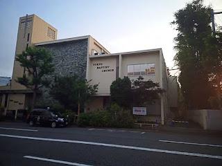東京バプテスト教会