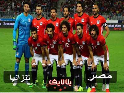 مشاهدة مباراة مصر وتنزانيا بث مباشر اليوم