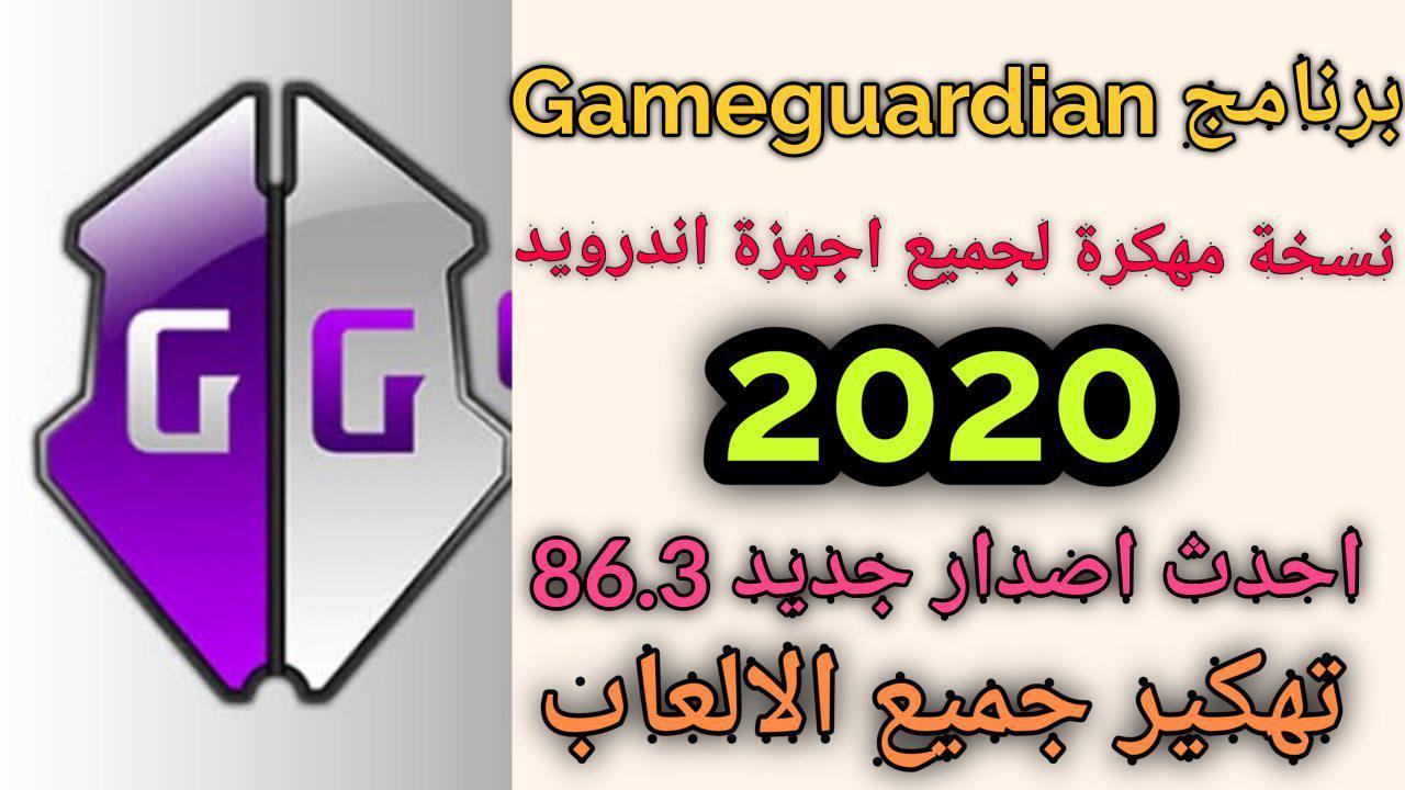game guardian pubg mobile شرح