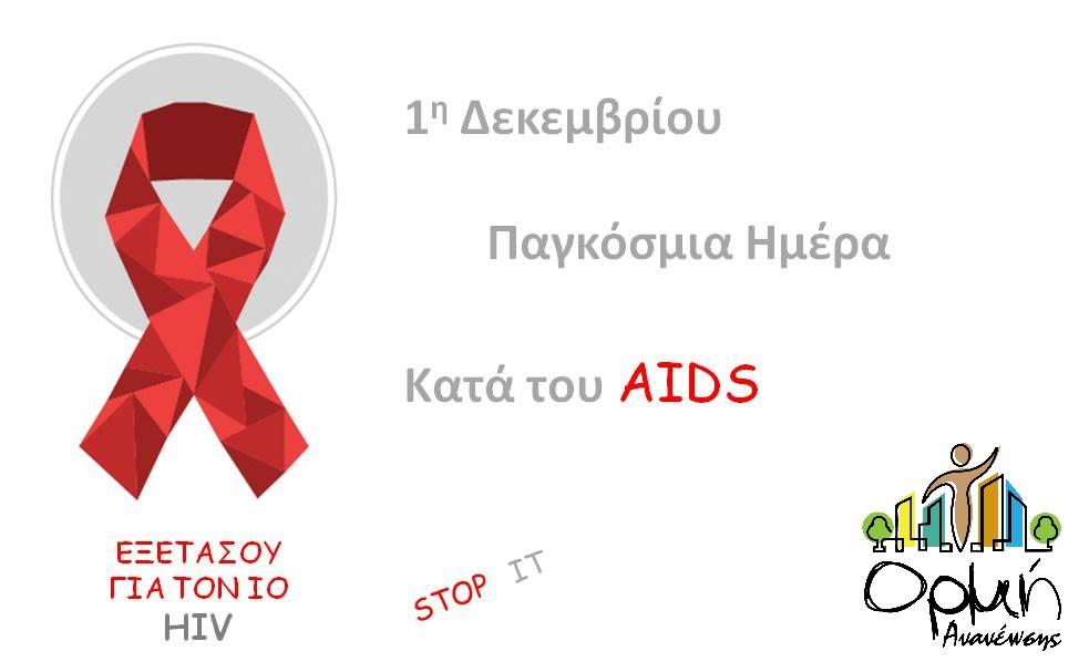 Η Ορμή Ανανέωσης για την παγκόσμια ημέρα κατά του AIDS