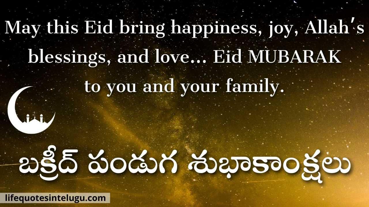 Bakrid Quotes In Telugu-2021