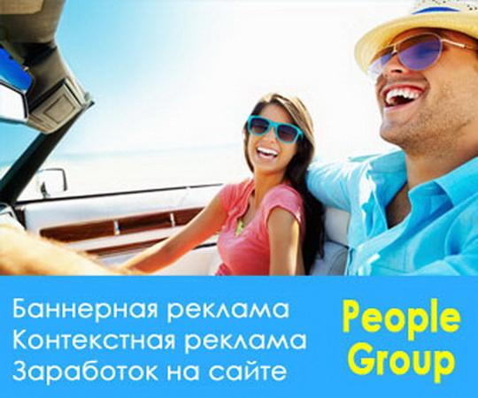 Рекламная сеть People Group