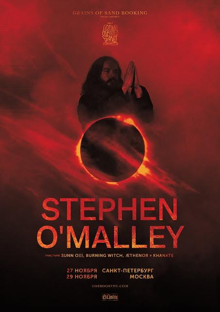 Stephen O'Malley в России