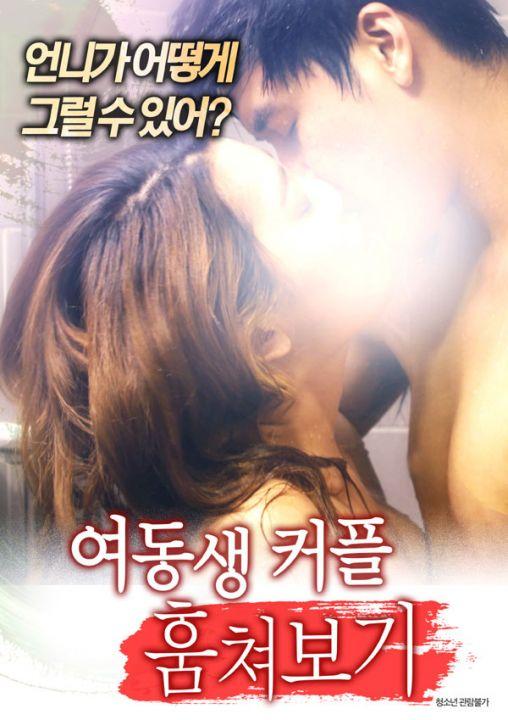 Sister Couple Peeking Full Korea 18+ Adult Movie Online Free