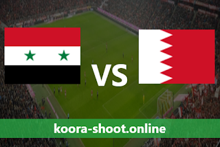بث مباشر مباراة البحرين وسوريا اليوم بتاريخ 25/03/2021