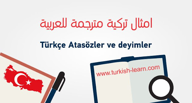 أمثال وعبارات تركية منوعة مترجمة للعربية