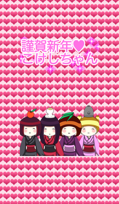 From Happy New Year's Kokeshi with Love