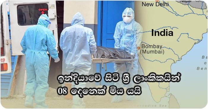 srilankan-died-india-pandemic-gossiplanka.com
