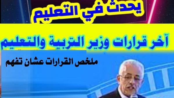 عشان تفهم .. ملخص قرارات وزير التربية والتعليم اليوم
