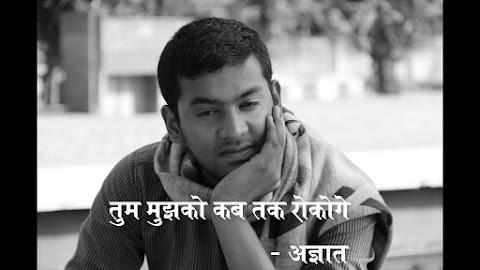 तुम मुझको कब तक रोकोगे... - गौरव कुमार