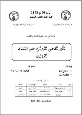 مذكرة ماستر: تأثير القاضي الإداري على النشاط الإداري PDF