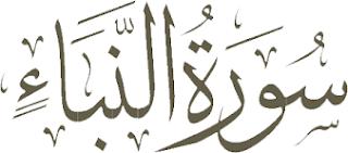 benefits of surah naba in urdu