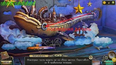 на корабле установлены все детали в игре тьма и пламя 3 темная сторона