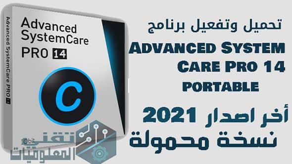 تحميل برنامج  Advanced SystemCare Pro Portable نسخة محمولة مفعلة اخر اصدار