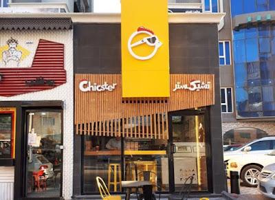 مطعم تشيكستر الجابرية | المنيو ورقم الهاتف والعنوان