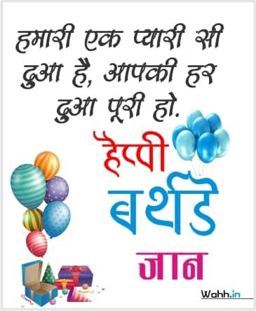 Heart Touching Birthday Wishes For Girlfriend  in Hindi