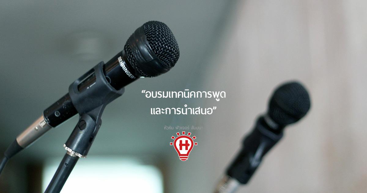 อบรมเทคนิคการพูด และการนำเสนอ ทักษะการพูด