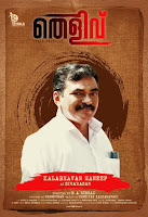 kalabhavan haneef, thelivu in english, thelivu malayalam movie, thelivu film, malayalam film thelivu, thelivu images, thelivu, mallurelease