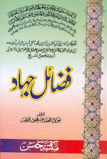 Fazail-e-Jihad Urdu pdf book free download