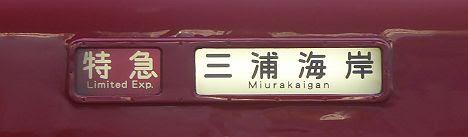 【臨時運転!】引退直前の2000形 特急 三浦海岸行き(三浦マラソンに伴う運行)