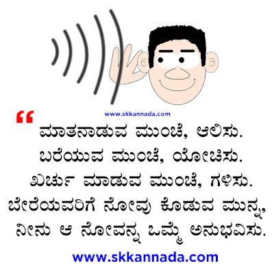 Best Quote in Kannada