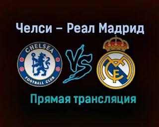 Челси – Реал Мадрид где СМОТРЕТЬ ОНЛАЙН БЕСПЛАТНО 05 МАЯ 2021 (ПРЯМАЯ ТРАНСЛЯЦИЯ) в 22:00 МСК.