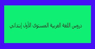 دروس اللغة العربية المستوى الأول إبتدائي