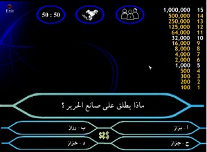 man sayarbah al million game in arabic