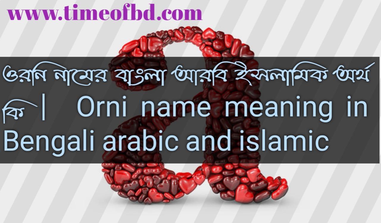 ওরনি নামের অর্থ কি, ওরনি নামের বাংলা অর্থ কি, ওরনি নামের ইসলামিক অর্থ কি, Orni name in Bengali, ওরনি কি ইসলামিক নাম,