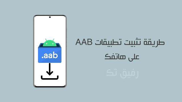كيفية تثبيت تطبيقات AAB على هاتفك الذكي