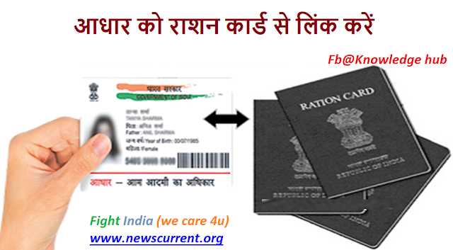 Link_Aadhar_Card_to_Ration_Card