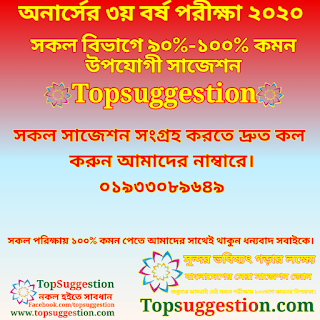 Honors 3rd Year Exam 2019 -2020 Bengali History.  অনার্স ৩য় বর্ষ পরীক্ষা ২০১৯-২০২০ বাংলা ইতিহাস। ১০০% কমন উপযোগী সাজেশন।