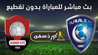 مشاهدة مباراة الهلال والرائد بث مباشر بتاريخ 05-02-2020 الدوري السعودي