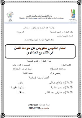 مذكرة ماستر: النظام القانوني للتعويض عن حوادث العمل في التشريع الجزائري PDF