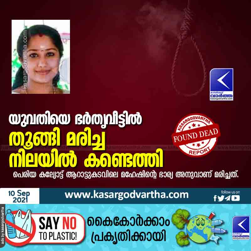 Woman found dead hanged
