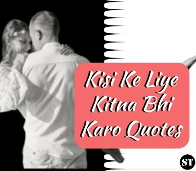 50+ किसी के लिए कितना भी करो शायरी [2020] Kisi ke liye kitna bhi karo quotes,shayari and status