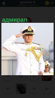 275 слов адмирал в форме стоит и отдает честь 8 уровень