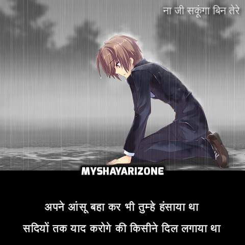 Aansu Bhari Shayari Image | Sad Love Lines